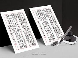 数位板-书法字体