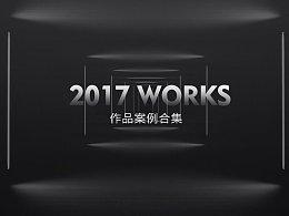 2017年未发作品整理