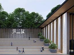 《四合》会所建筑空间设计