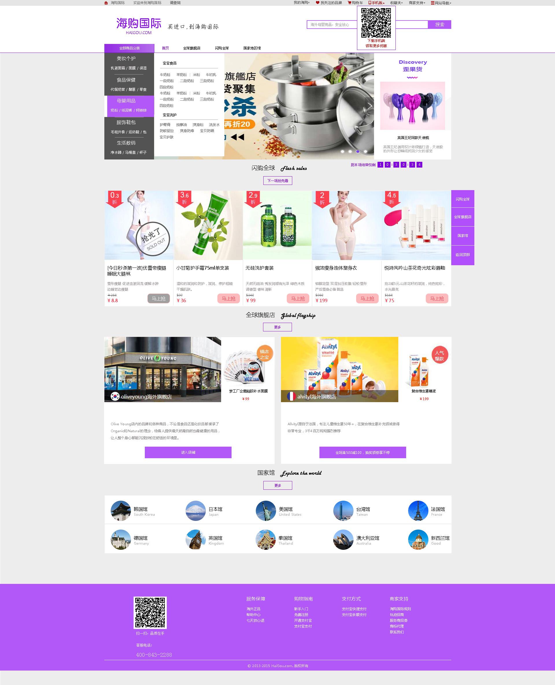 网站主页设计|网页|电商|老鹏鹏 - 原创作品 - 站酷图片