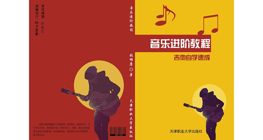 设计的音乐书籍封面