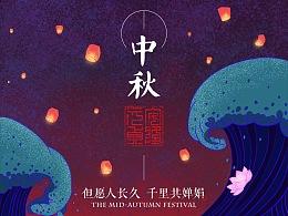 中秋节海报·2019