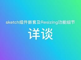 Sketch组件嵌套细节及Resizing功能细节