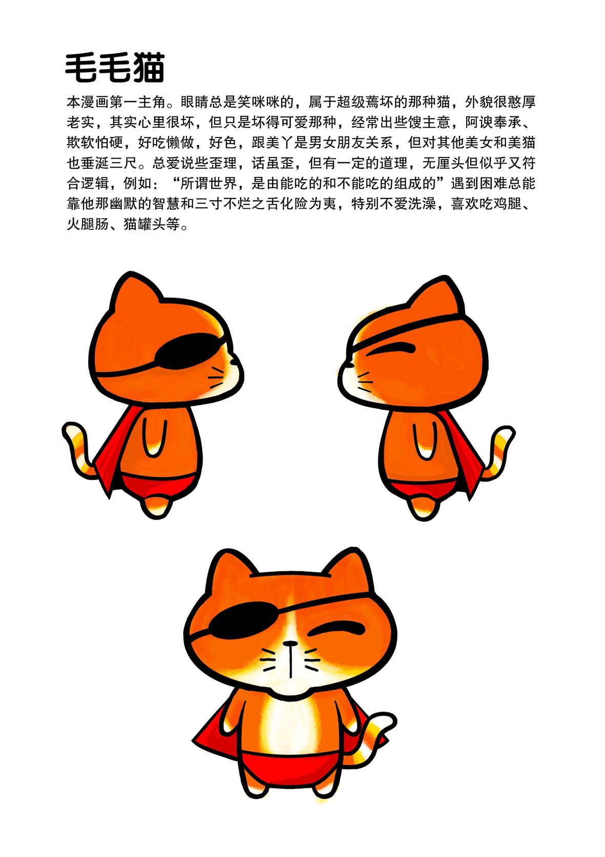 贱贱的卡通猫