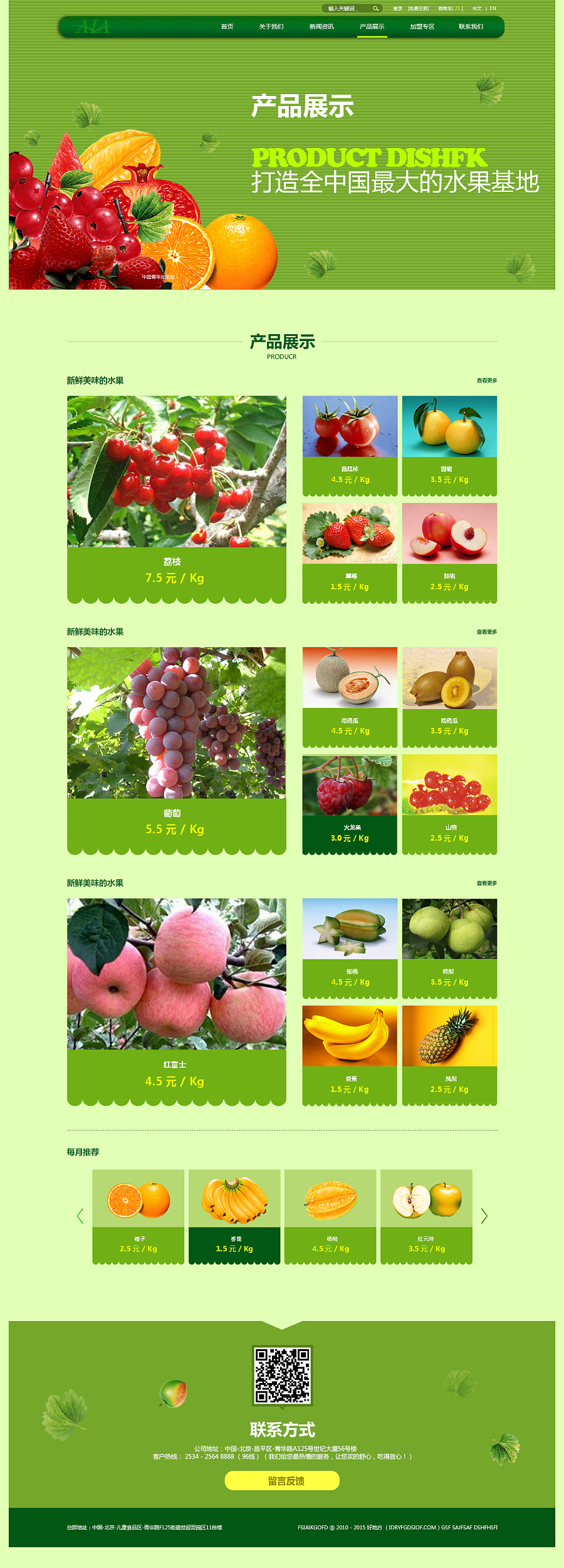 水果网页|电子商务/商城|网页|李少潇