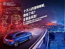 2017英雄联盟 梅赛德斯-奔驰分站赛系列海报