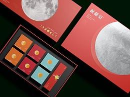 捉甜记2019-中秋月饼包装礼盒设计