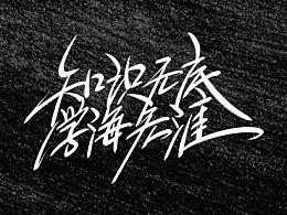 一组手写字形