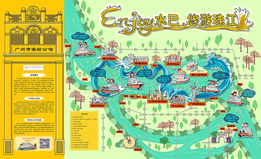 广州水巴手绘航线图