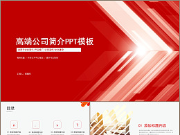 扁平化简约红色公司简介企业宣传PPT模板