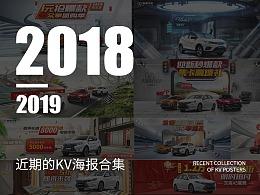 2018-2019 KV海报合集