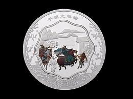 《三国演义币中币》