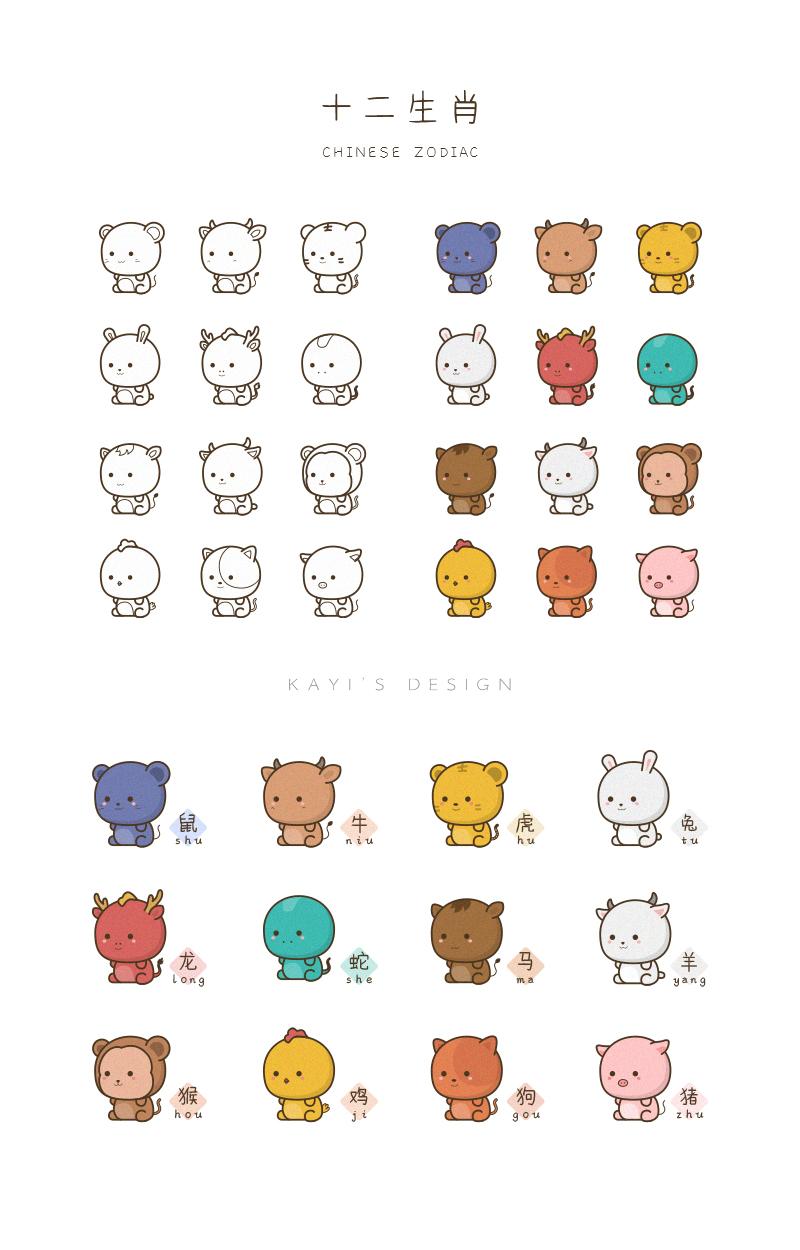 十二生肖-手绘q版卡通动物
