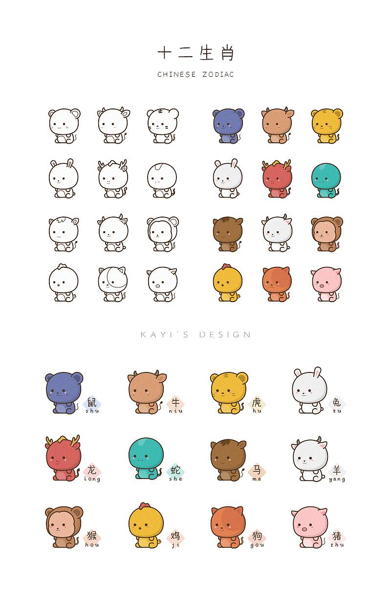 原创作品:十二生肖-手绘q版卡通动物