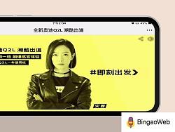 BingaoWeb项目赏析:奥迪-全新奥迪Q2L 潮酷出道