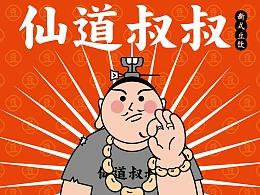 仙道叔叔 餐饮品牌设计