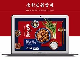 美食电商网站首页装修/重庆美食小吃/中式古朴风排版