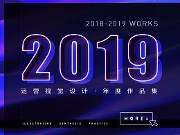 2019视觉设计总结