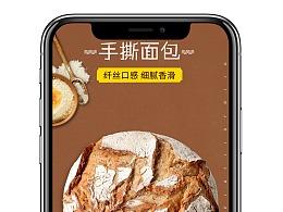 食品主图+详情页
