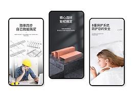 建材项目铝方通 品牌策划实战案例分析