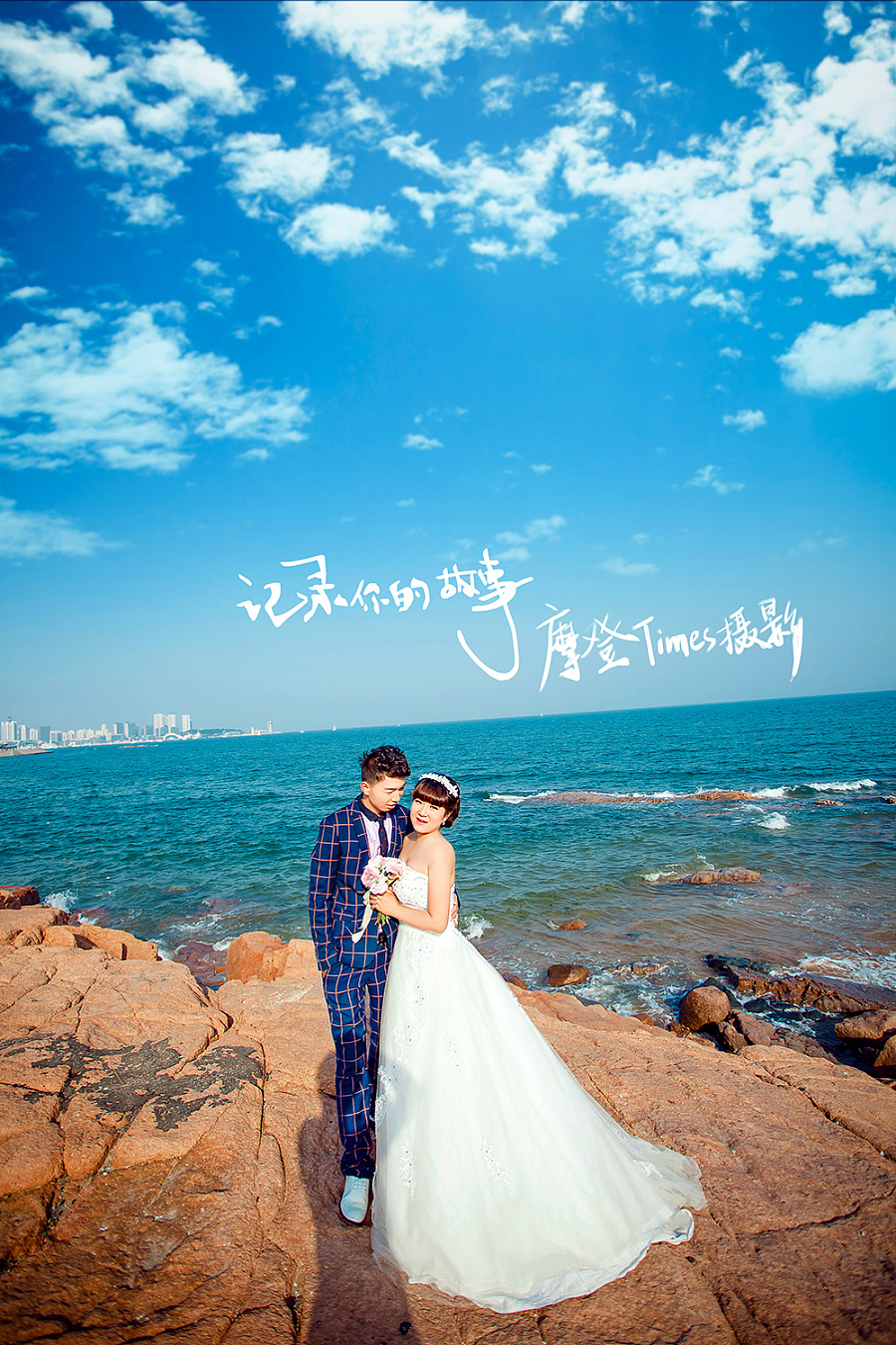 张氏夫妇青岛海景婚纱