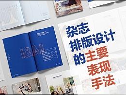 [海平面]杂志排版设计的主要表现手法