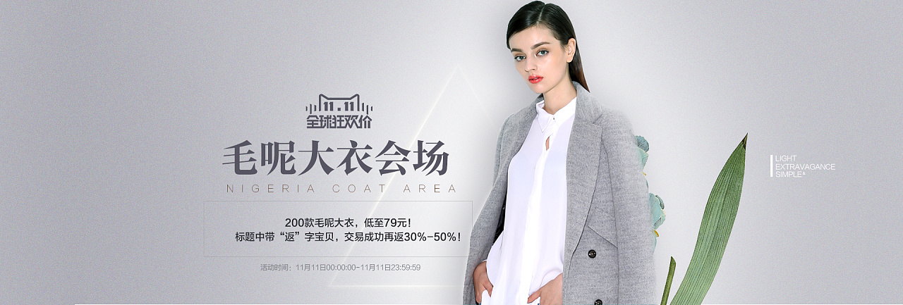 双11分类海报 电商 天猫淘宝排版 女装
