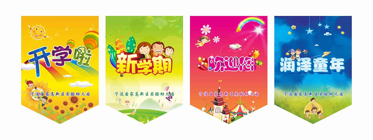 幼儿园开学吊旗|平面|海报|百香果味的阿鲁 - 原创