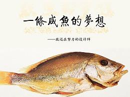 一条咸鱼的梦想——致还在努力的设计师