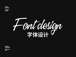 字体设计几组