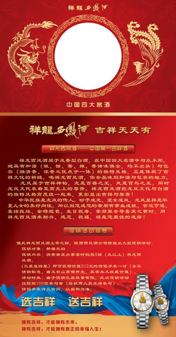 白酒内包装内彩页|海报|平面|上海hg