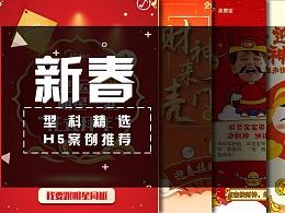 新年H5 | 春节营销最佳涨粉姿势,快速霸屏整个新春