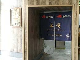 门帘 寿司店铺  厨房帘子