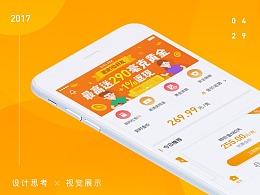 买金呗APP产品设计V1.0