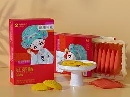 酥生有礼【红茶酥·包装盒设计】