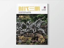 《时代三明》杂志2016年第四期源艺设计