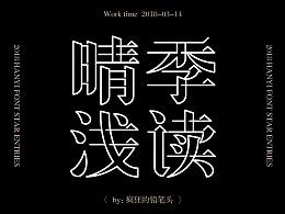 2018汉仪字体之星参赛作品——疯狂的铅笔头