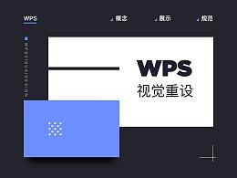 wps视觉概念设计