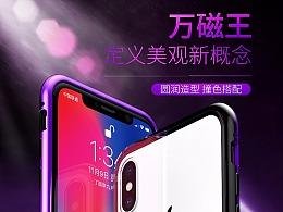 iPhone万磁王手机壳