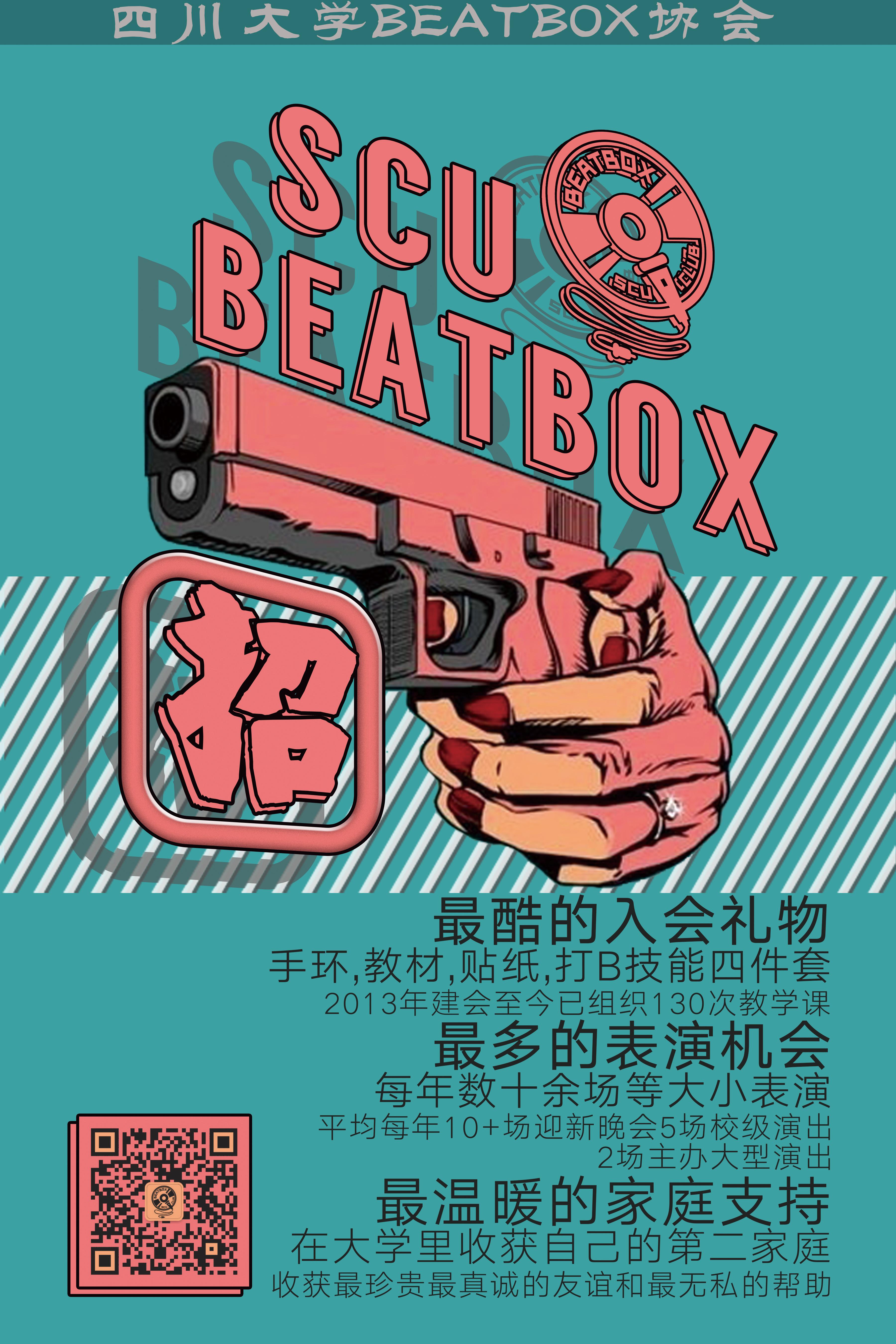 四川大学beatbox协会2016招新宣传设计 平面 海报 tao
