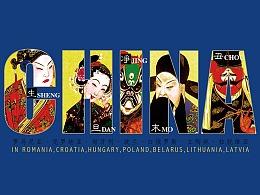 1999年吉林京剧院东欧演出海报设计