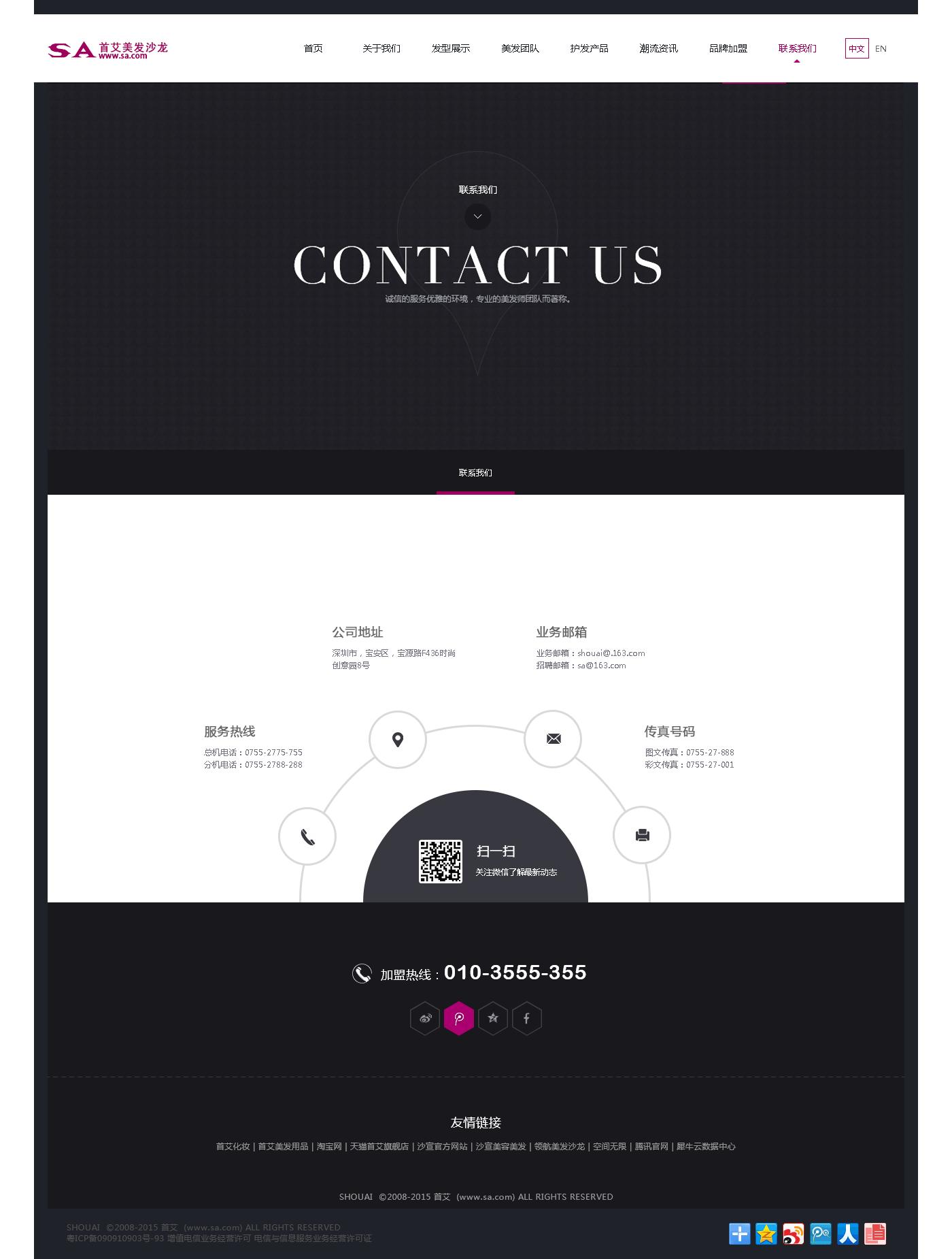 选用黑白色为主,这个网站排版相对个性一些,采用了一些六边形图片