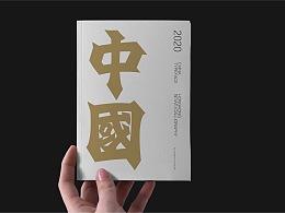 中国 | 北魏书体设计