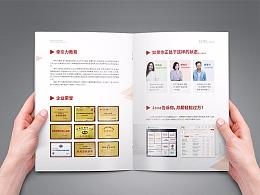 教育类 - 课程宣传册