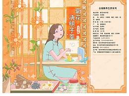 插画包装【商稿】