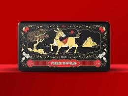 阿胶红枣驴乳粉包装设计(铁盒包装设计)