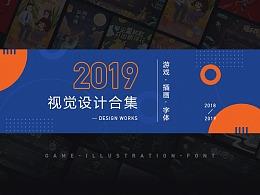 2019-视觉设计作品合集