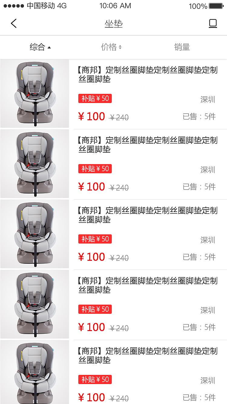 汽车抵押贷款_B2C h5 产品列表 UI APP界面 熊孩子GY - 原创作品 - 站酷 (ZCOOL)