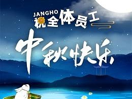 江河中秋OA插图