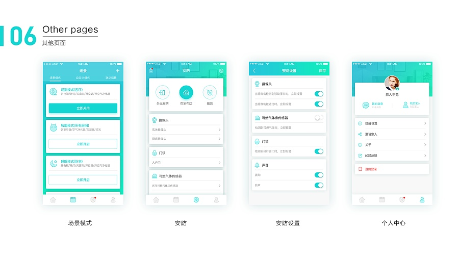 智家365 app
